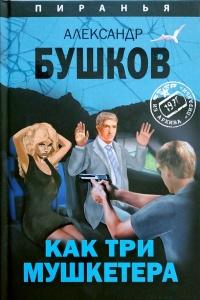 Как три мушкетера - Александр Бушков