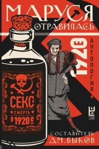 Маруся отравилась. Секс и смерть в 1920-е - Дмитрий Быков
