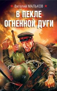 В пекле огненной дуги - Виталий Мальков