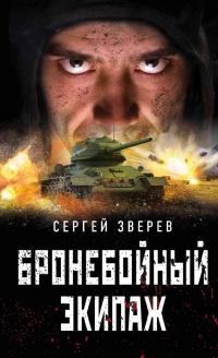 Бронебойный экипаж - Сергей Зверев