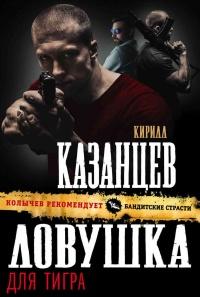 Ловушка для тигра - Кирилл Казанцев