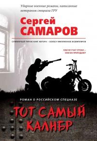 Тот самый калибр - Сергей Самаров