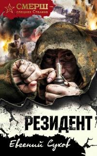 Резидент - Евгений Сухов