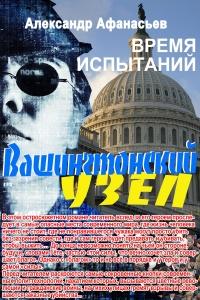 Вашингтонский узел. Время испытаний - Александр Афанасьев
