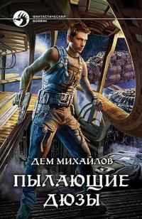 Пылающие дюзы - Дем Михайлов