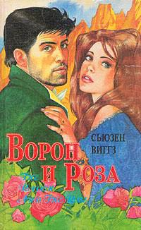 Ворон и роза - Сьюзен Виггз