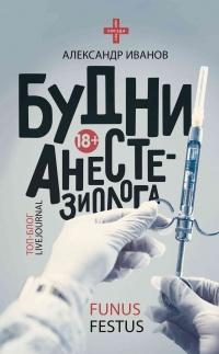 Будни анестезиолога - Александр Иванов