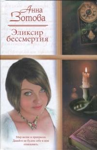 Эликсир бессмертия - Анна Зотова
