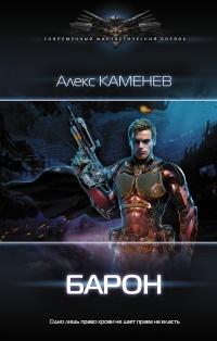 Барон - Алекс Каменев