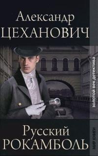 Русский Рокамболь - Александр Цеханович