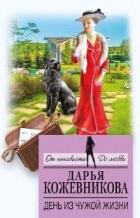 День из чужой жизни - Дарья Кожевникова