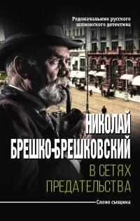 В сетях предательства - Николай Брешко-Брешковский