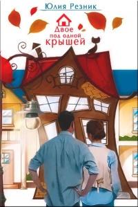 Двое под одной крышей - Юлия Резник