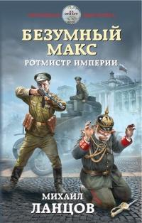 Безумный Макс. Ротмистр Империи - Михаил Ланцов