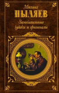 Замечательные чудаки и оригиналы - Михаил Пыляев