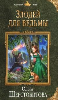 Злодей для ведьмы - Ольга Шерстобитова