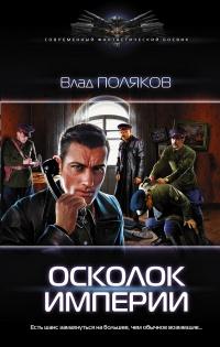 Осколок империи - Владимир Поляков