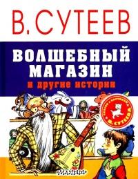 Волшебный магазин и другие истории - Владимир Сутеев
