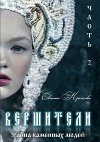Вершители. Часть 2. Тайна Каменных людей - Евгения Кретова