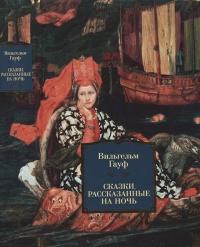 Сказки, рассказанные на ночь - Вильгельм Гауф