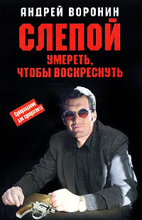Умереть, чтобы воскреснуть - Андрей Воронин