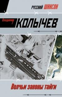 Волчьи законы тайги - Владимир Колычев