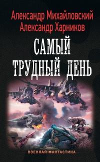 Самый трудный день - Александр Харников