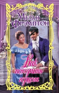 Как покорить герцога - Меган Фрэмптон