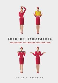 Дневник стюардессы - Елена Зотова