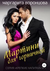 Мартини для горничной - Маргарита Воронцова