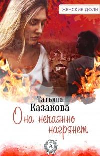 Она нечаянно нагрянет - Татьяна Казакова