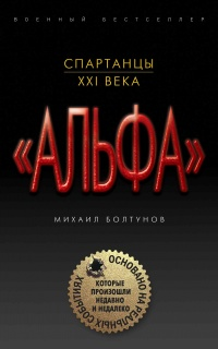 Спартанцы XXI века - Михаил Болтунов