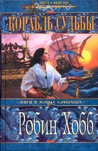 Корабль судьбы. Книга 1 - Робин Хобб