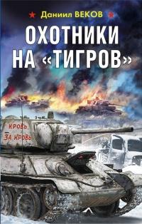 Охотники на «Тигров» - Игорь Градов
