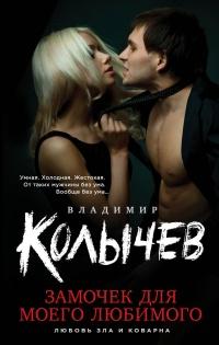 Замочек для моего любимого - Владимир Колычев