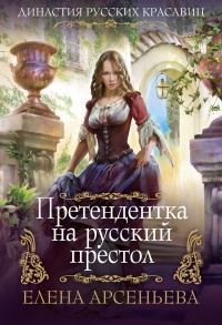 Претендентка на русский престол - Елена Арсеньева