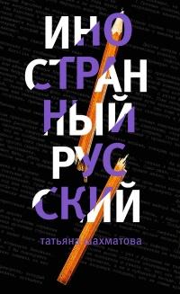 Иностранный русский - Татьяна Шахматова