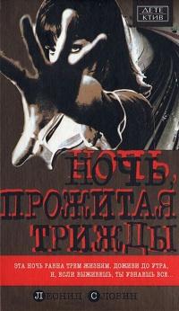 Ночь, прожитая трижды - Леонид Словин