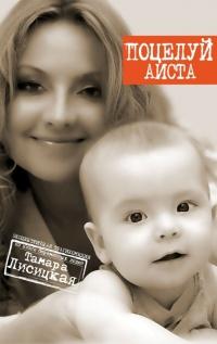 Поцелуй аиста - Тамара Лисицкая