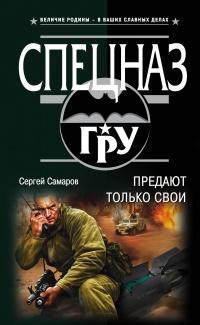 Предают только свои - Сергей Самаров