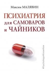 Психиатрия для самоваров и чайников - Максим Малявин