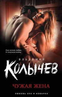 Чужая жена - Владимир Колычев