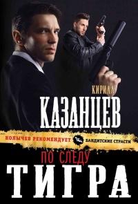 По следу тигра - Кирилл Казанцев