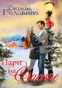 Пари на счастье - Оксана Головина