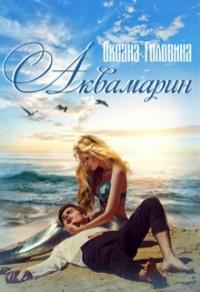 Аквамарин - Оксана Головина