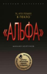 Те, кто пошел в пекло - Михаил Болтунов