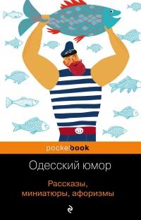 Одесский юмор. Рассказы, миниатюры, афоризмы - Валерий Хаит