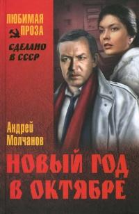 Новый год в октябре - Андрей Молчанов