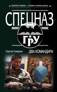 Два командира - Сергей Самаров