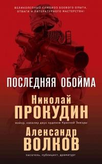 Последняя обойма - Александр Волков